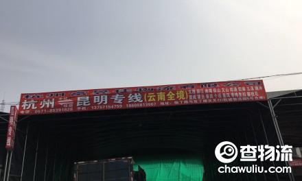 【富昱佳物流】杭州至昆明专线(云南全境)