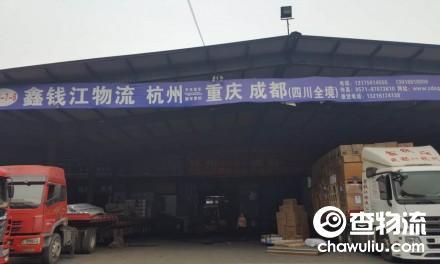 【鑫钱江物流】杭州至重庆、成都专线(四川全境)