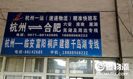 【一运物流】杭州至合肥、六安、淮南、巢湖、芜湖、临安、富阳、桐庐、建德、千岛湖专线