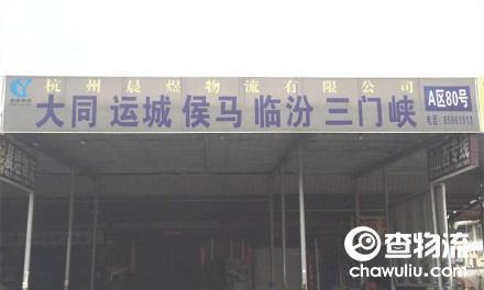 【晨煜物流】杭州至大同、朔州、丰镇、临汾、侯马、运城、三门峡专线