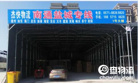 【杰快物流】杭州至江苏、南通、盐城专线
