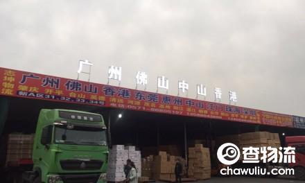 【志坤物流】杭州至广州、香港专线(广东全境)