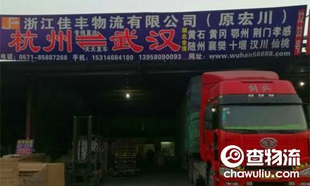 【佳丰物流】杭州至武汉专线(湖北全境)