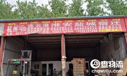 【连顺物流】杭州至连云港、淮安、盐城、宿迁专线
