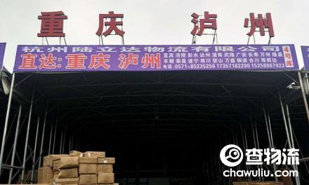 【陆立达物流】杭州至重庆、泸州专线
